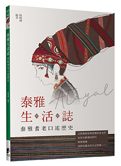 泰雅生活誌:泰雅耆老口述歷史
