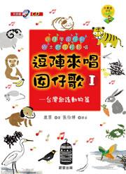 逗陣來唱囡仔歌1-台灣歌謠動物篇