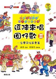 逗陣來唱囡仔歌2-台灣民俗節慶篇