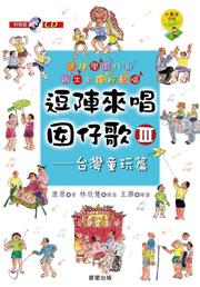 逗陣來唱囡仔歌3-台灣童玩篇