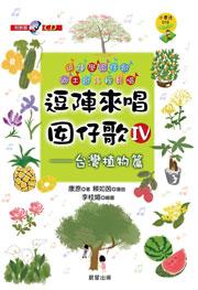 逗陣來唱囡仔歌IV-台灣植物篇