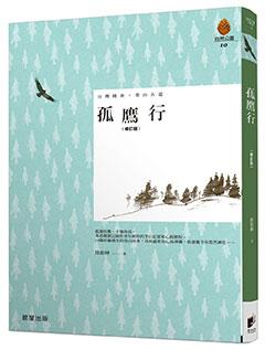 孤鷹行(修訂版)