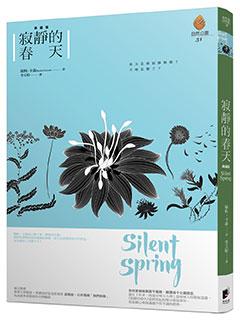 寂靜的春天[典藏版]