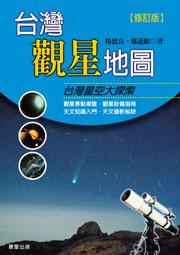 台灣觀星地圖-修訂版