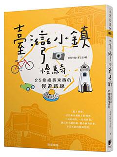 臺灣小鎮慢騎:25條縱貫東西的慢遊路線