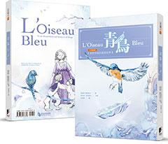 青鳥(中英雙語版)