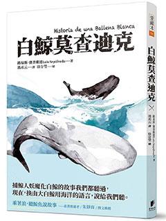 白鯨莫查迪克