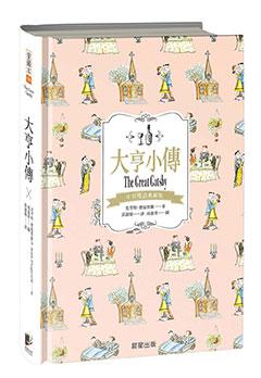 大亨小傳(中英雙語典藏版)