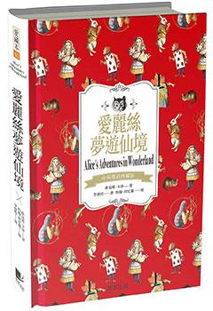 愛麗絲夢遊仙境(中英雙語典藏版)