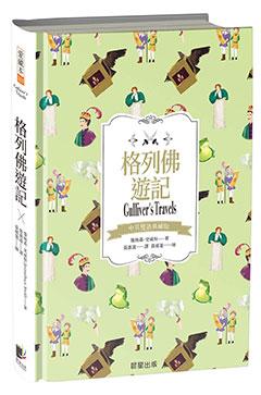 格列佛遊記(中英雙語典藏版)