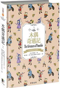 木偶奇遇記(中英雙語典藏版)