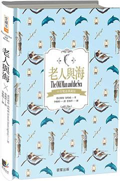 老人與海(中英雙語典藏版)