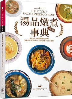 湯品燉煮事典:嚴選全世界最受歡迎的湯料理,無論中式、西式、肉食、素食或海鮮,完全不藏私!
