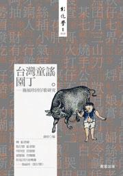 台灣童謠園丁-施福珍囝仔歌研究
