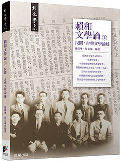 賴和文學論(上):民間‧古典文學論述