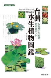 台灣水生植物圖鑑