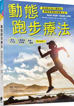 動態跑步療法:透過跑步與心靈對話 療癒低潮邁向健康人生