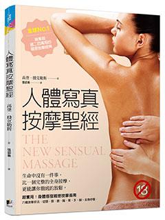 人體寫真按摩聖經:超實用!全身感官按摩指南。以六種按摩技法,從頭、頸、臉、胸、背、手、腳,全身紓壓。