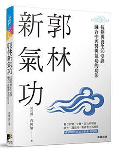 郭林新氣功:抗癌與養生的20堂課,融合中西醫與氣功的功法