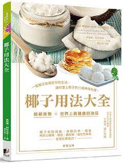 椰子用法大全:一瓶椰子油搞定你的生活,讓你愛上椰子的70道神奇料理