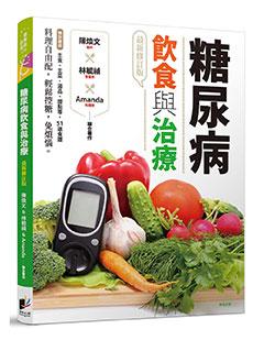 糖尿病飲食與治療:以正確知識、吃對食物、用對烹調方法,輕鬆控糖,遠離糖尿病