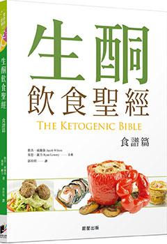 生酮飲食聖經【食譜篇】