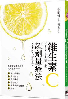 維生素C超劑量療法