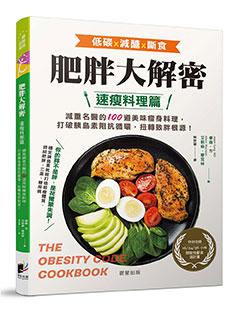 肥胖大解密速瘦料理篇:減重名醫的100道美味瘦身料理,打破胰島素阻抗循環,扭轉致胖根源!