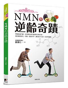 NMN的逆齡奇蹟