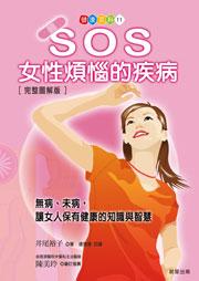 SOS女性煩惱的疾病