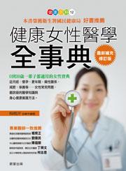 健康女性醫學全事典[最新補充修訂版]