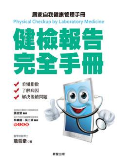 健檢報告完全手冊-居家自我健康管理手冊