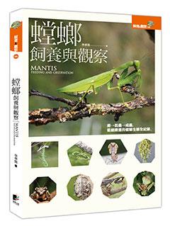 螳螂飼養與觀察