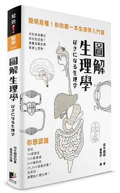 圖解生理學:簡明易懂!你的第一本生理學入門書