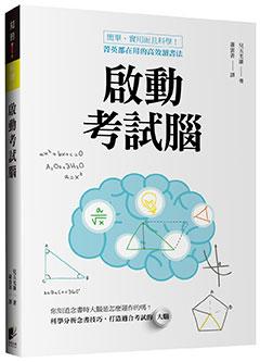 啟動考試腦:簡單、實用而且科學!菁英都在用的高效讀書法
