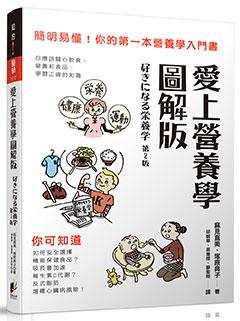 愛上營養學圖解版:簡明易懂!你的第一本營養學入門書
