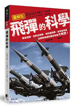 飛彈的科學:彈道飛彈、空對空飛彈、地對艦飛彈、反衛星飛彈 從戰略飛彈到戰術飛彈大解密!