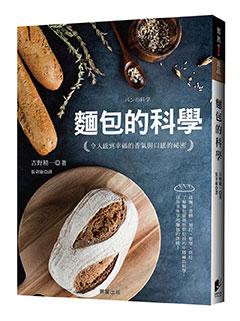 麵包的科學:令人感到幸福的香氣與口感的祕密