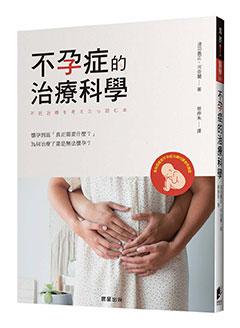 不孕症的治療科學:懷孕到底「真正需要什麼?」為何治療了還是無法懷孕?