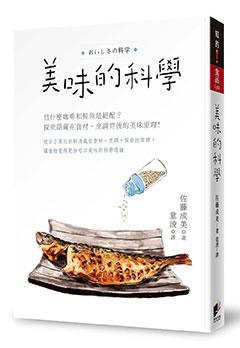 美味的科學:為什麼咖啡和鮭魚是絕配?探究隱藏在食材、烹調背後的美味原理!