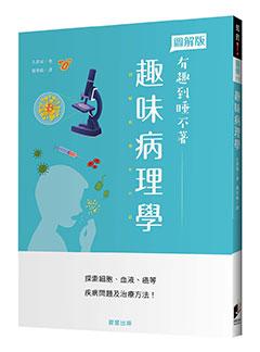 趣味病理學