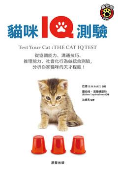 貓咪IQ測驗