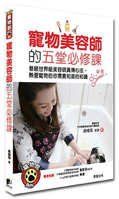寵物美容師的五堂必修課:晉級世界級美容師真傳心法,熱愛寵物的你需要知道的知識