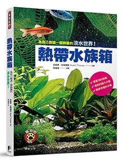 熱帶水族箱:為自己創造一個絢麗的淡水世界!