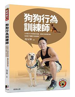 狗狗行為訓練師:分析愛犬行為背後的涵義,量身訂做訓練計畫,成為愛犬專屬行為訓練師