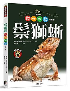 鬃獅蜥:飼養環境、餵食、繁殖、健康照護一本通!