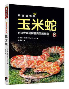 最佳寵物蛇玉米蛇:豹斑蛇屬的飼養與照護指南!