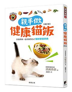 親手做健康貓飯(修訂版):針對疾病、症狀與目的之貓咪營養事典