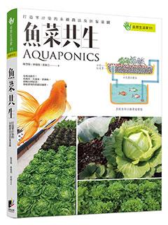 魚菜共生——打造零汙染的永續農法及居家菜園