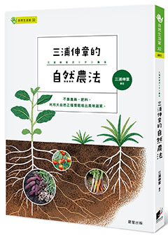 三浦伸章的自然農法
